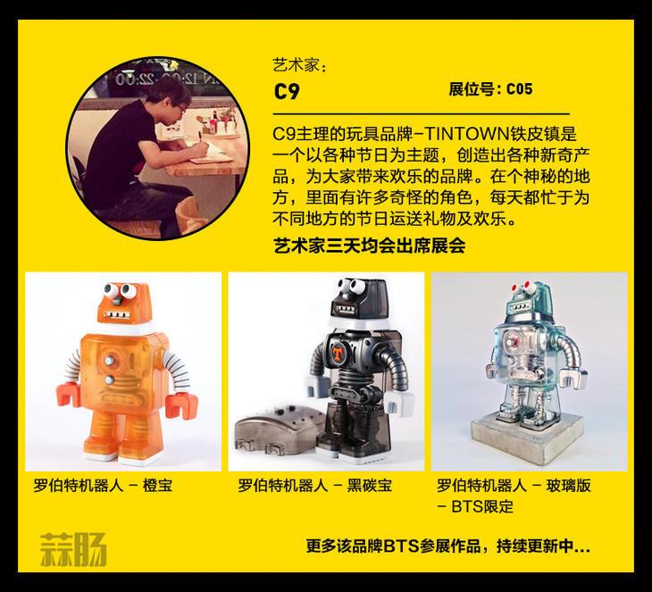 2017 首届北京国际潮流玩具展(BTS)限定品情报! 潮玩 玩具 漫展  第18张