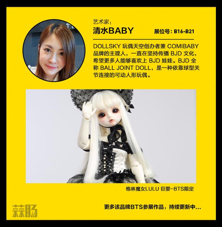 2017 首届北京国际潮流玩具展(BTS)限定品情报! 潮玩 玩具 漫展  第17张