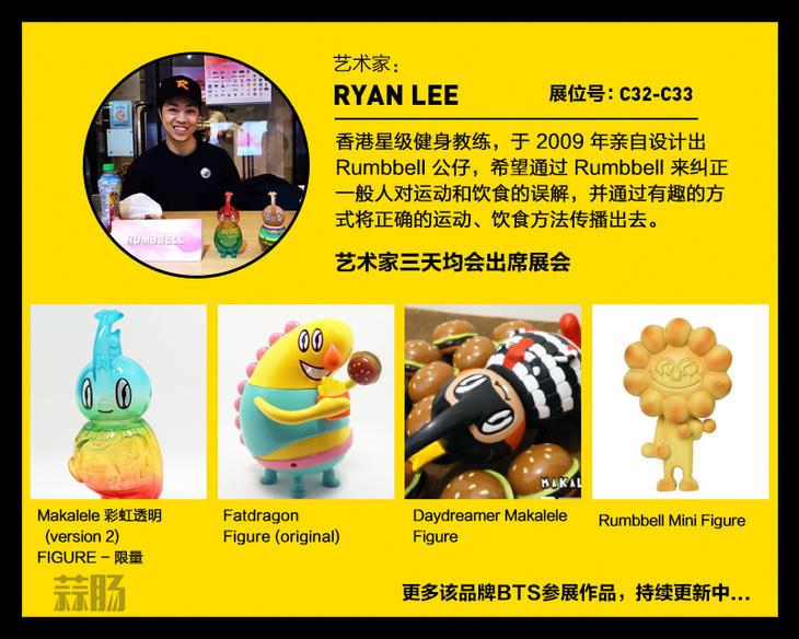 2017 首届北京国际潮流玩具展(BTS)限定品情报! 潮玩 玩具 漫展  第19张