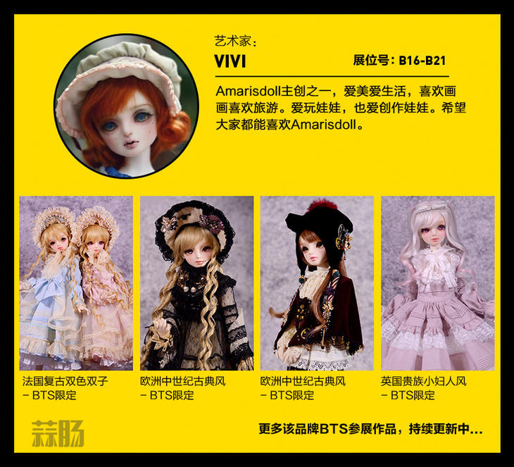 2017 首届北京国际潮流玩具展(BTS)限定品情报! 潮玩 玩具 漫展  第20张