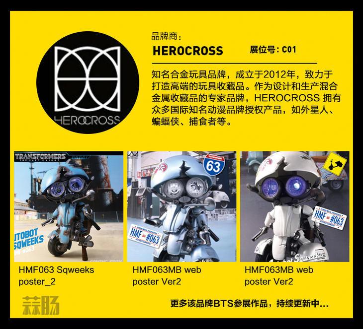 2017 首届北京国际潮流玩具展(BTS)限定品情报! 潮玩 玩具 漫展  第16张