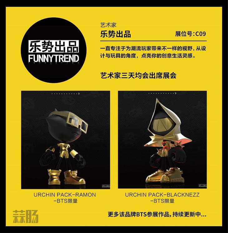 2017 首届北京国际潮流玩具展(BTS)限定品情报! 漫展 第22张