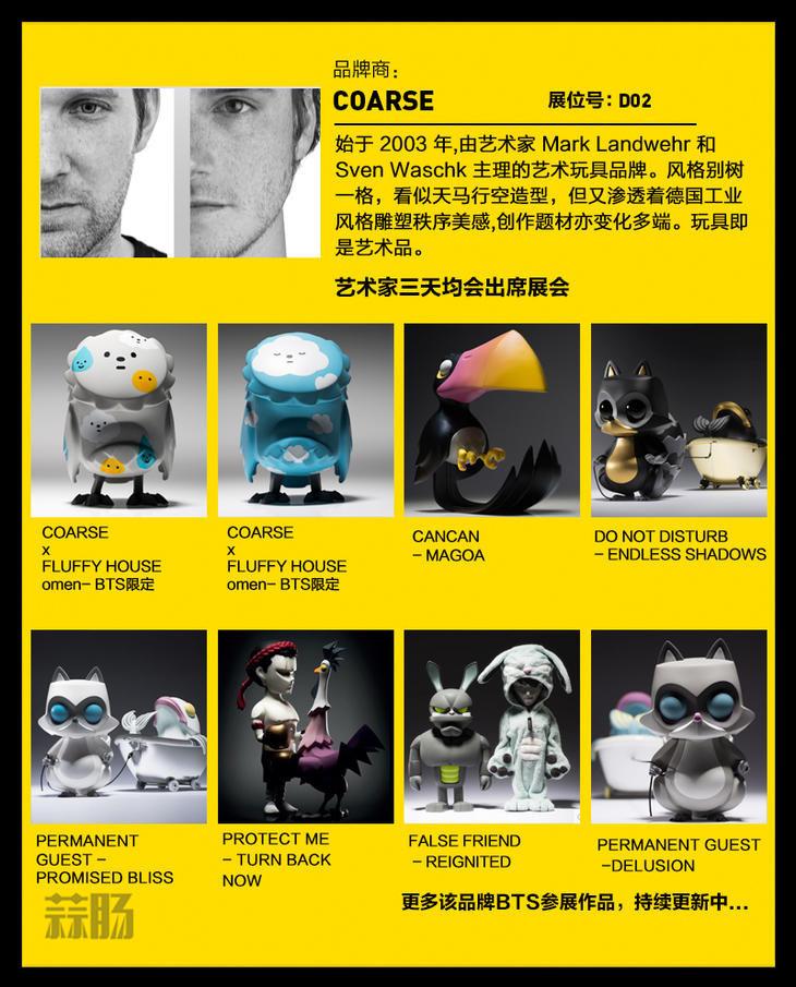 2017 首届北京国际潮流玩具展(BTS)限定品情报! 潮玩 玩具 漫展  第23张