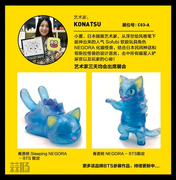 2017 首届北京国际潮流玩具展(BTS)限定品情报! 潮玩 玩具 漫展  第26张