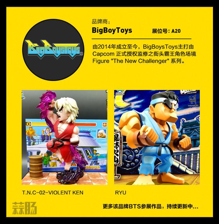 2017 首届北京国际潮流玩具展(BTS)限定品情报! 潮玩 玩具 漫展  第25张