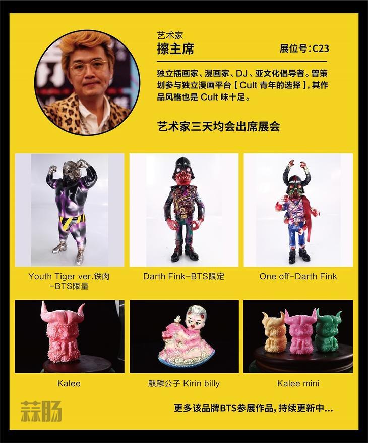 2017 首届北京国际潮流玩具展(BTS)限定品情报! 潮玩 玩具 漫展  第24张