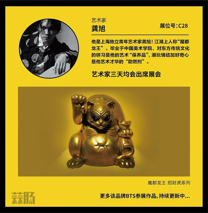 2017 首届北京国际潮流玩具展(BTS)限定品情报! 潮玩 玩具 漫展  第29张