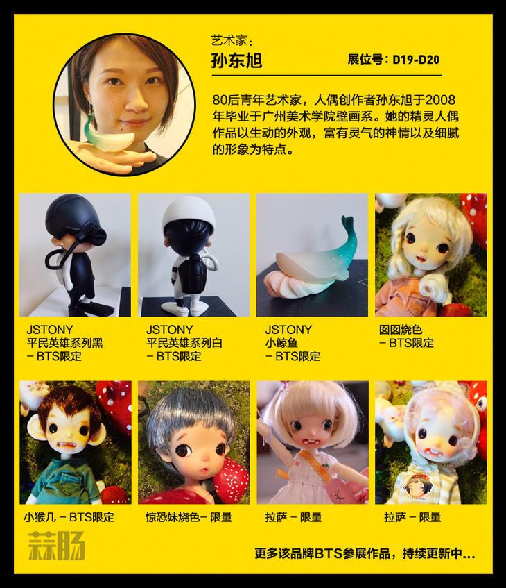 2017 首届北京国际潮流玩具展(BTS)限定品情报! 潮玩 玩具 漫展  第28张