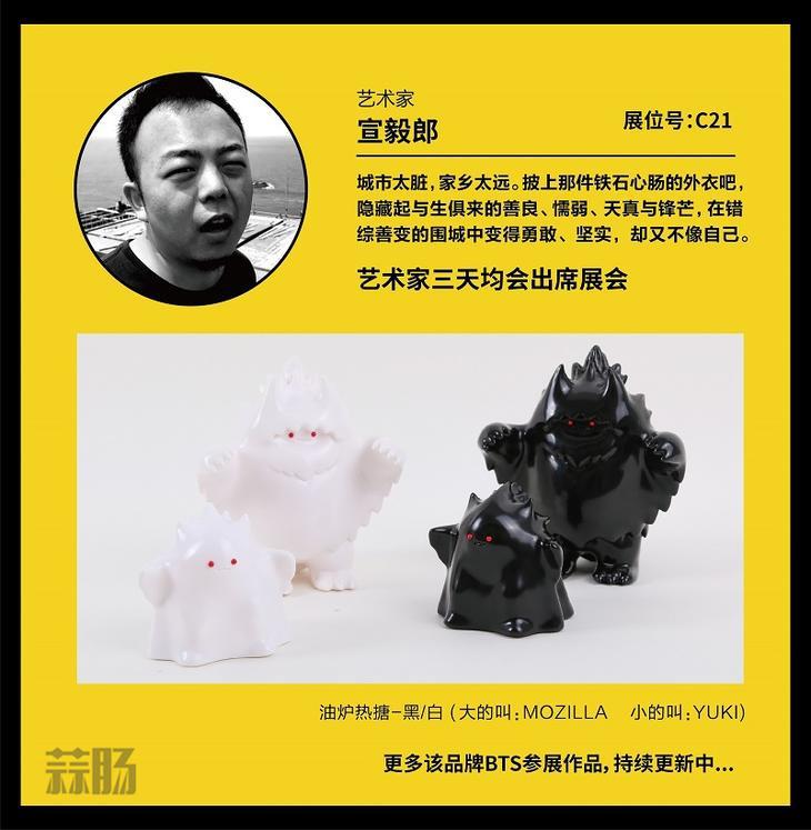 2017 首届北京国际潮流玩具展(BTS)限定品情报! 潮玩 玩具 漫展  第30张