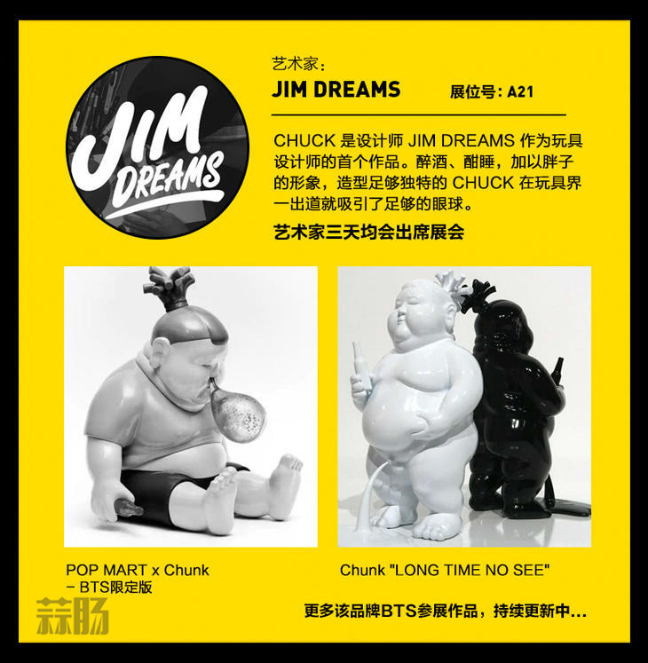 2017 首届北京国际潮流玩具展(BTS)限定品情报! 潮玩 玩具 漫展  第31张