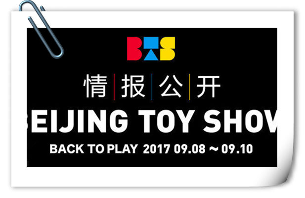 2017 首届北京国际潮流玩具展(BTS)限定品情报!