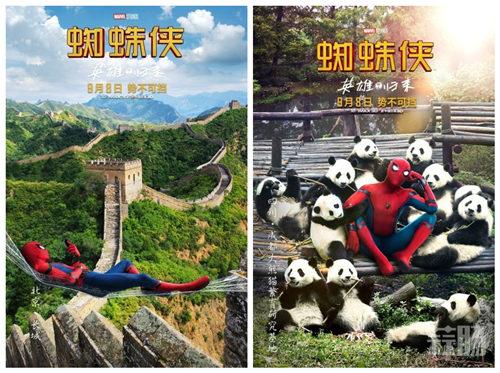 接地气!《蜘蛛侠·英雄归来》中国风定制版海报来啦! 动漫 第3张