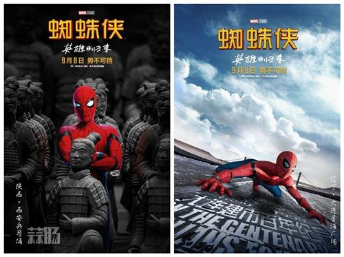 接地气!《蜘蛛侠·英雄归来》中国风定制版海报来啦! 动漫 第1张