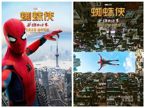 接地气!《蜘蛛侠·英雄归来》中国风定制版海报来啦! 动漫 第4张