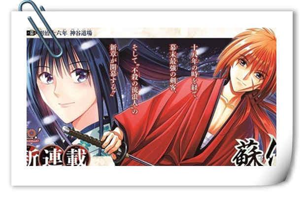 时隔18年的续篇 《浪客剑心》漫画「北海道篇」今日连载开始! 