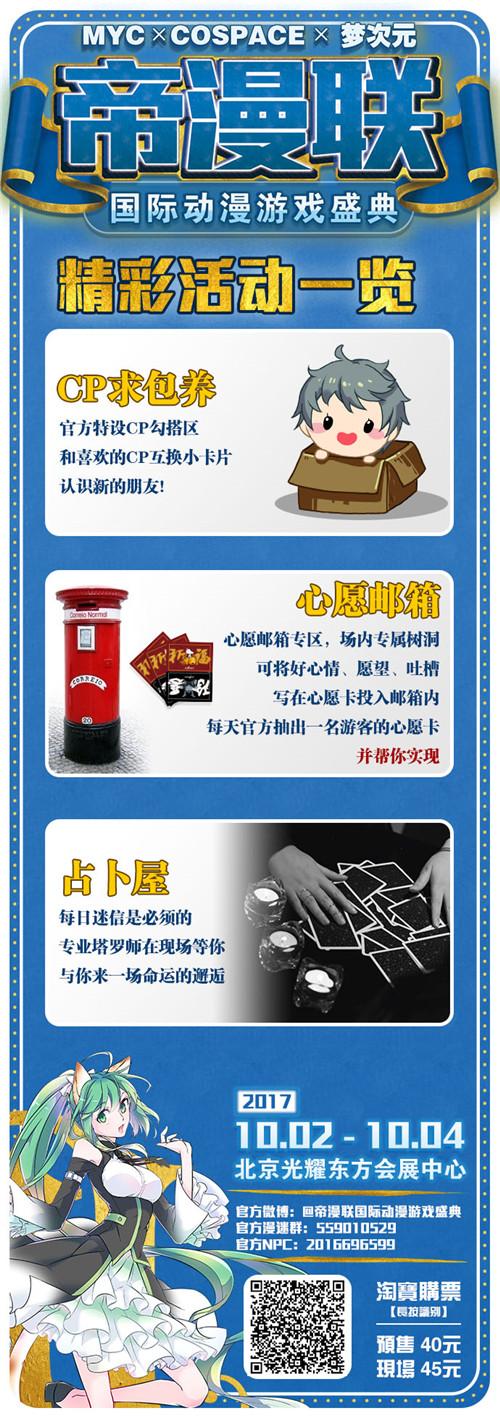 帝漫联国际动漫游戏盛典 嘉宾 活动全公开! 漫展 第6张