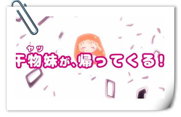 期待脸~ 10月新番《干物妹!小埋》第二季预告公开!