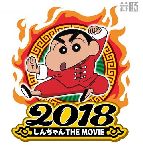 《蜡笔小新》第26弹剧场版预告公开 功夫小新来袭 动漫 第1张