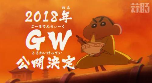 《蜡笔小新》第26弹剧场版预告公开 功夫小新来袭 动漫 第3张