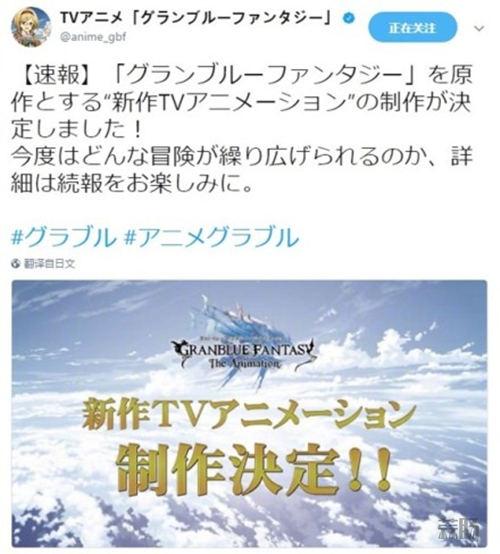 《碧蓝幻想》新作TV动画制作决定 网友:板上钉钉的事 动漫 第1张