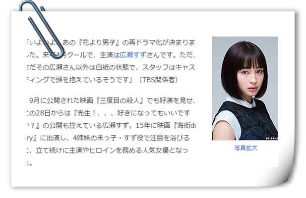 TBS将翻拍《花样男子》?F4人选未定 女主角为广濑丝丝?