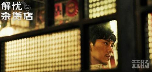 东野圭吾原作小说改编电影 中版《解忧杂货店》角色造型公开! 二次元 第5张