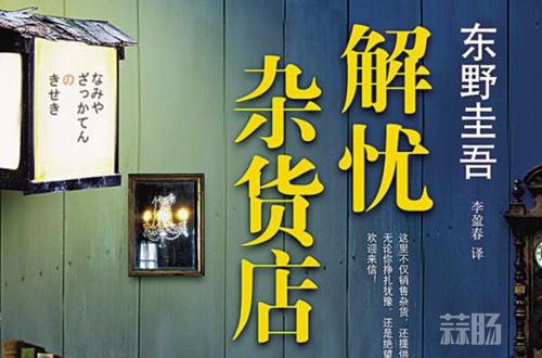 东野圭吾原作小说改编电影 中版《解忧杂货店》角色造型公开! 二次元 第8张