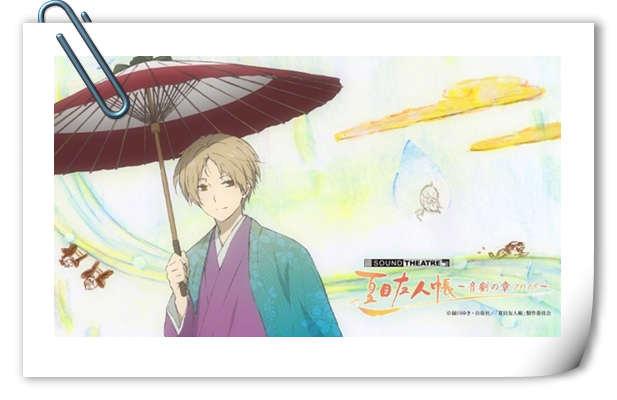《夏目友人帐》音乐朗诵剧全新插图公开 剧场版也在制作中!
