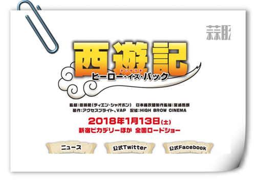 《大圣归来》即将登陆日本上映 声优阵容公开