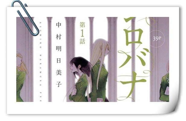 画风识作者 《同级生》作者首部长篇百合漫画连载开始!