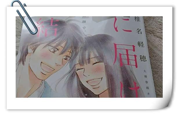 完结撒花!少女漫《好想告诉你》最终话纪念插图公开!
