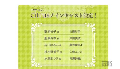 冬季番还有百合! TV动画《citrus》确定明年1月6日首播 动漫 第2张