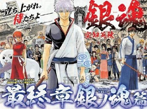 该来的总会来的 TV动画《银魂》明年1月将进入漫画最终章! 动漫 第2张