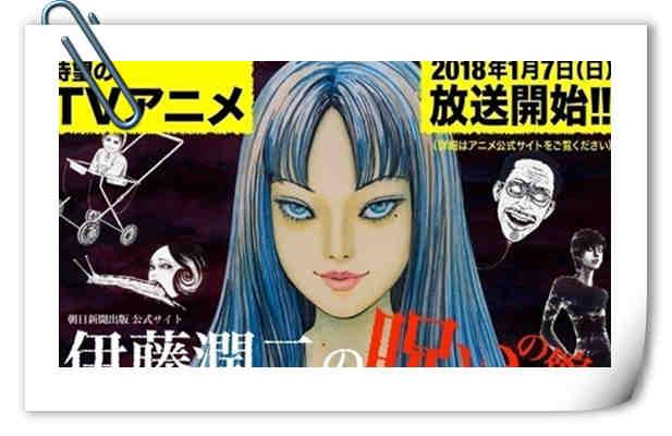 《伊藤润二 Collection》声优追加!明年1月出开播!