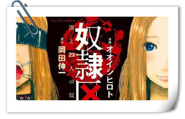 高能惊悚!冈田伸一著作《奴隶区》TV动画明年4月开播