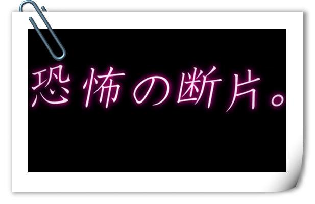 来感受惊悚世界 动画《伊藤润二 Collection》PV公开!