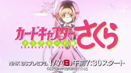 小樱即将回归!《魔卡少女樱 Clear Card篇》PV第二弹公开! 动漫 第1张