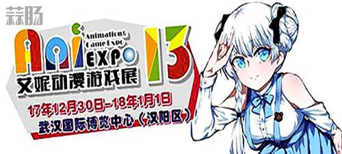 第十三届艾妮动漫游戏展超豪华嘉宾阵容公开 漫展 第1张