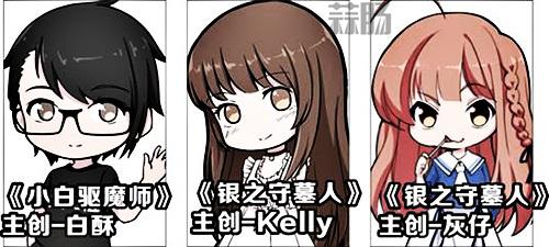 第十三届艾妮动漫游戏展超豪华嘉宾阵容公开 漫展 第9张