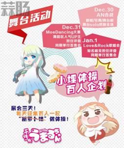 第十三届艾妮动漫游戏展超豪华嘉宾阵容公开 漫展 第11张