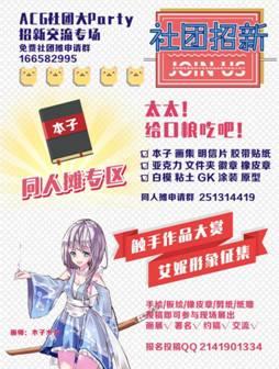 第十三届艾妮动漫游戏展超豪华嘉宾阵容公开 漫展 第12张