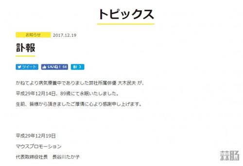 走好 声优大木民夫老师去世 曾为《铁臂阿童木》等多部经典动画配音 动漫 第2张