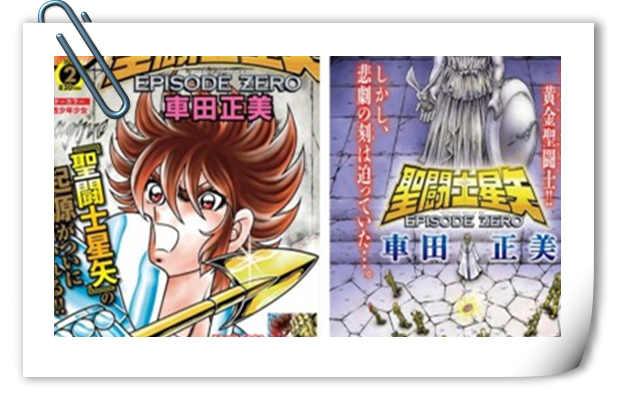年代感满满 车田正美开始连载《圣斗士星矢》前传漫画!