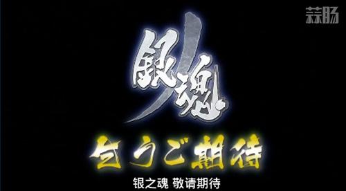 传说中的最终章!动画《银魂》银之魂篇预告公开 1月开播! 动漫 第2张