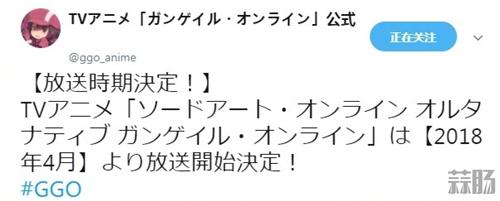 动画《刀剑神域 GGO外传》4月开播!第三季还会远么?