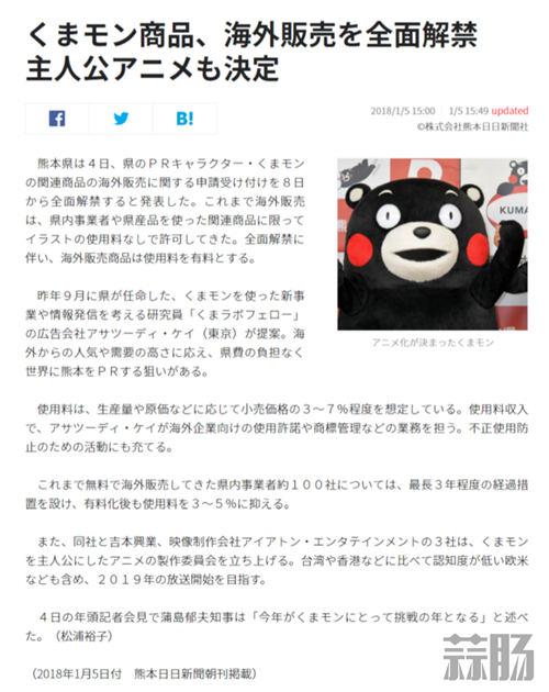 熊本熊也要动画化了 可爱的胖身体2019年荧幕见 动漫 第3张