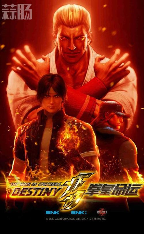 《拳皇:命运》动画确定有第二季和第三季 并计划推出电影版 动漫 第1张