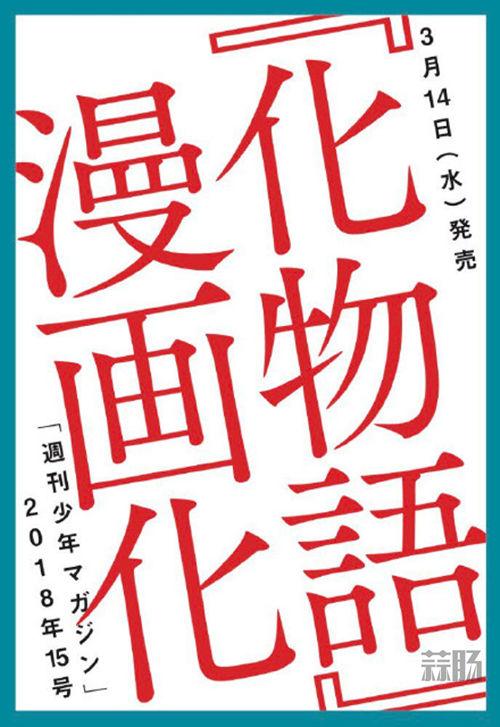 轻小说《化物语 》漫画化决定!今年3月开始连载 动漫 第2张