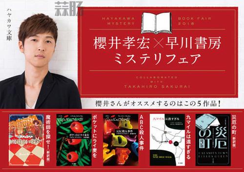 樱井孝宏荐书名单公布 要不要跟着爱豆一起读 动漫 第1张