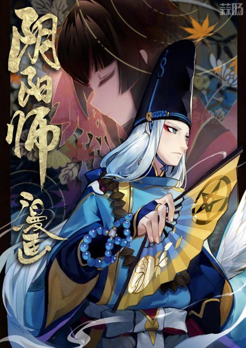细细品剧情 手游《阴阳师》官方漫画开始连载! 动漫 第1张